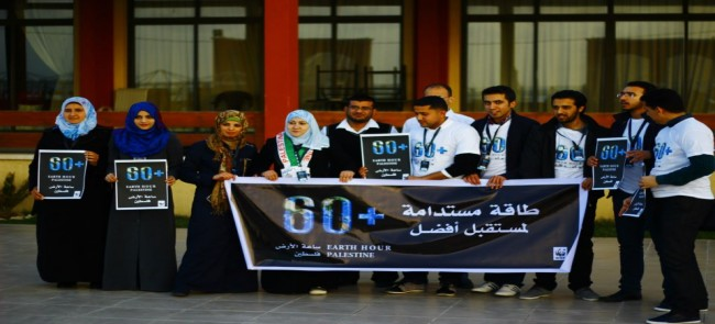 Natuf Participation in Earth Hour Event