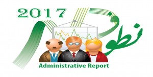 Administrative Report 2017