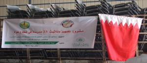 Equipping and furnishing of 12 public schools in the Gaza Strip