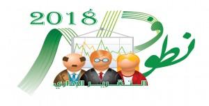 التقرير الإداري لعام 2018م