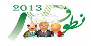 التقرير الإداري للعام 2013