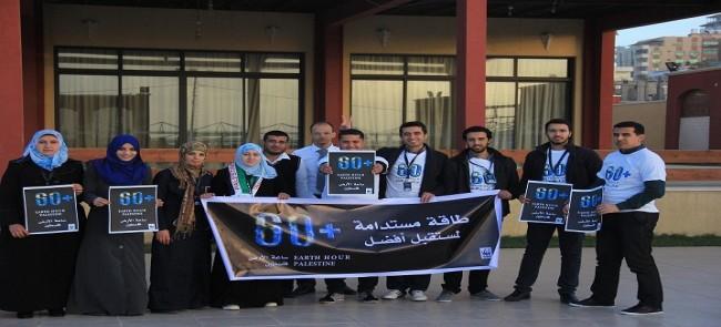 مشاركة جمعية نطوف بتنظيم حدث ساعة الارض