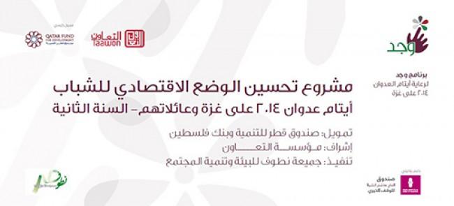 تحسين الوضع الاقتصادي للشباب أيتام عدوان 2014م على غزة وعائلاتهم - السنة الثانية
