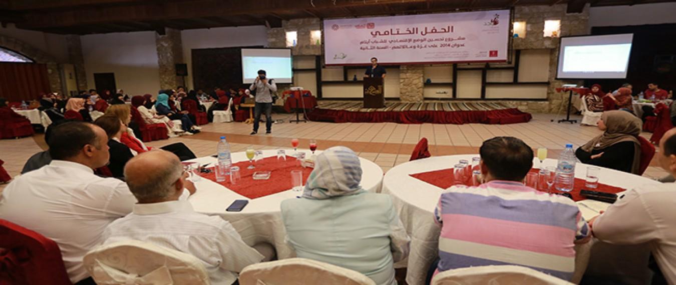 جمعية نطوف تنفذ الحفل الختامي لمشروع تحسين الوضع الاقتصادي للشباب الأيتام -السنة الثانية